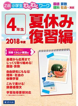 「Z会小学生わくわくワーク」4年生 国語・算数・理科・社会+英語 2018年度夏休み復習編
