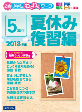 「Z会小学生わくわくワーク」5年生 国語・算数・理科・社会+英語 2018年度夏休み復習編