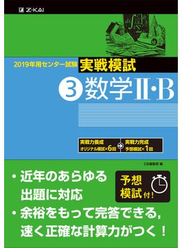 センター試験実戦模試 2019年用3 数学Ⅱ・B