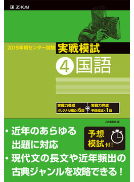 センター試験実戦模試 2019年用4 国語