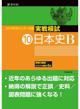 センター試験実戦模試 2019年用10 日本史B