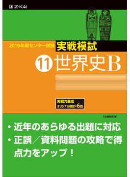 センター試験実戦模試 2019年用11 世界史B