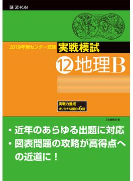 センター試験実戦模試 2019年用12 地理B