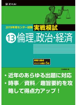 センター試験実戦模試 2019年用13 倫理,政治・経済