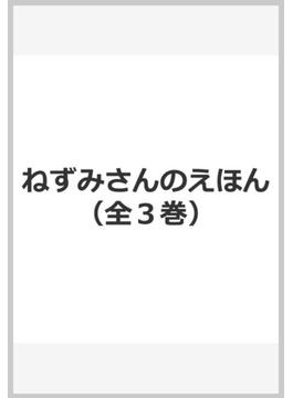 ねずみさんのえほん(全3巻)