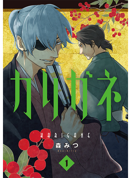 カリガネ(BUNCH COMICS) 2巻セット(バンチコミックス)