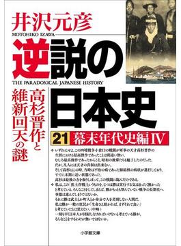 逆説の日本史21 幕末年代史編4/高杉晋作と維新回天の謎