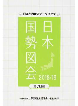 日本国勢図会 日本がわかるデータブック 2018/19