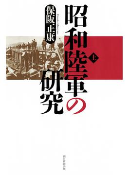 昭和陸軍の研究 上(朝日選書)