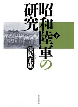 昭和陸軍の研究 下(朝日選書)