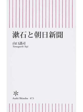 漱石と朝日新聞(朝日新書)