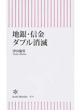 地銀・信金ダブル消滅(朝日新書)