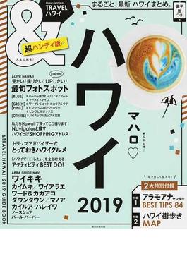 &TRAVELハワイ 超ハンディ版 2019(朝日オリジナル)