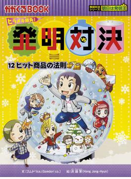 発明対決 12 ヒラメキ勝負! 発明対決漫画 (かがくるBOOK)
