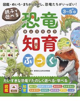 親子で遊べる恐竜知育ぶっく 図鑑・めいろ・まちがいさがし、恐竜たちがいっぱい! 3〜5+歳