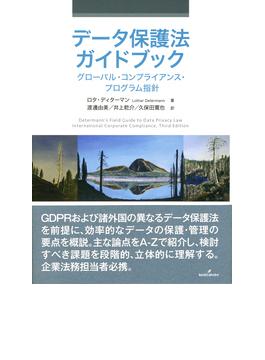 データ保護法ガイドブック グローバル・コンプライアンス・プログラム指針