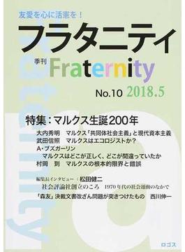 フラタニティ 友愛を心に活憲を! 10(2018.5) 特集:マルクス生誕200年