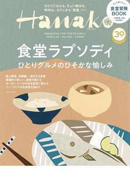 Hanako 2018年 5月24日号 No.1156 [食堂ラプソディ](Hanako)