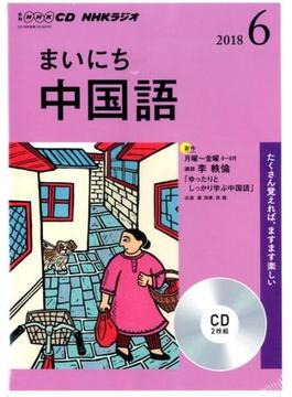 CD ラジオまいにち中国語 6月号
