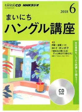 CD ラジオまいにちハングル講座 6月号