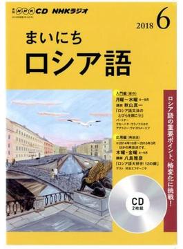 CD ラジオまいにちロシア語 6月号