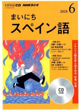 CD ラジオまいにちスペイン語 6月号