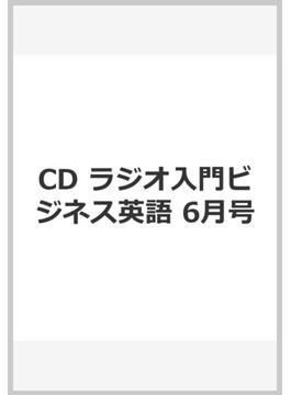 CD ラジオ入門ビジネス英語 6月号