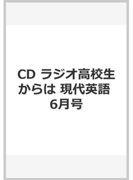 CD ラジオ高校生からは 現代英語 6月号