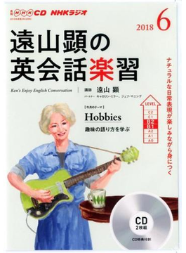 CD ラジオ遠山顕の英会話楽習 6月号