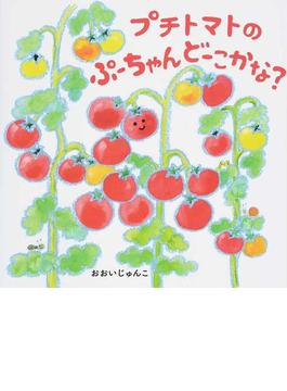 プチトマトのぷーちゃんどーこかな?