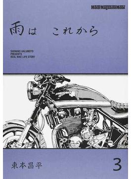 雨はこれから 3 (Motor Magazine Mook)(Motor magazine mook)