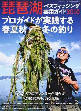琵琶湖バスフィッシング実用ガイド 2018 プロガイドが実践する春夏秋冬の釣り