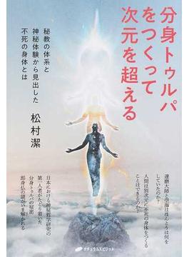 分身トゥルパをつくって次元を超える 秘教の体系と神秘体験から見出した不死の身体とは