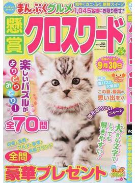 懸賞クロスワード Vol.10(SUN-MAGAZINE MOOK)