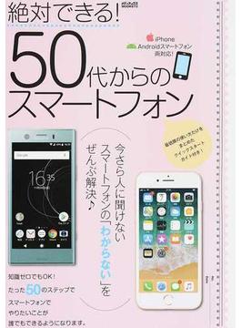 絶対できる!50代からのスマートフォン 今さら人に聞けないスマートフォンの「わからない」をぜんぶ解決!