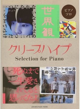 クリープハイプSelection for Piano
