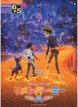 STAGEAディズニー6~5級 Vol.6 リメンバー・ミー