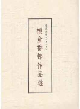 榎倉香邨作品選 帝京大学コレクション