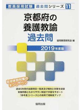 京都府の養護教諭過去問 2019年度版