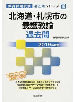 北海道・札幌市の養護教諭過去問 2019年度版