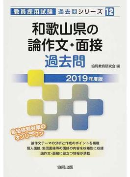和歌山県の論作文・面接過去問 2019年度版