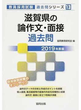滋賀県の論作文・面接過去問 2019年度版
