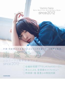 南條愛乃ソロワーク5周年記念ブックsince 2012