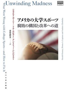 アメリカの大学スポーツ 腐敗の構図と改革への道