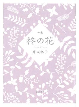柊の花 句集