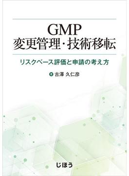 GMP変更管理・技術移転 リスクベース評価と申請の考え方