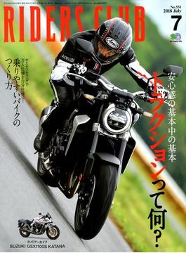 RIDERS CLUB (ライダース クラブ) 2018年 07月号 [雑誌]