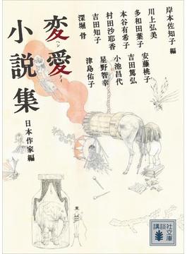 変愛小説集 日本作家編(講談社文庫)