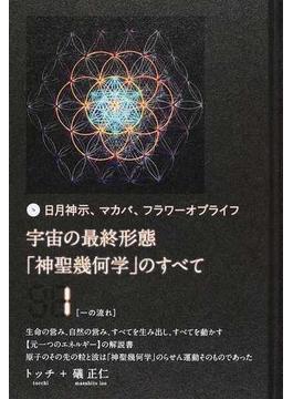 宇宙の最終形態「神聖幾何学」のすべて 日月神示、マカバ、フラワーオブライフ 1 一の流れ