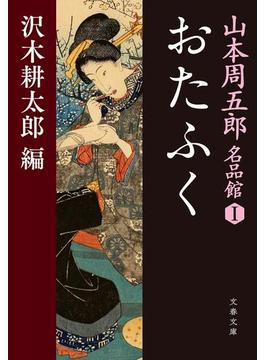 【全1-4セット】山本周五郎名品館(文春文庫)